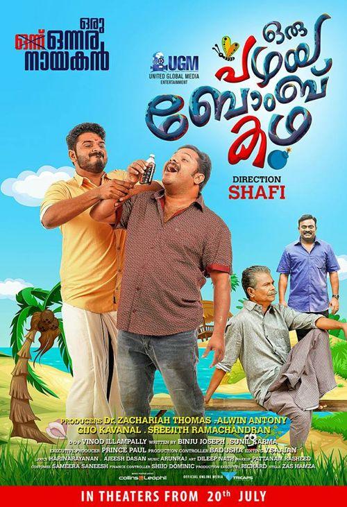 Oru Pazhaya Bomb Kadha Movie Review Malayalam Movie Review