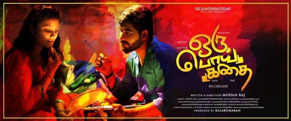 Oru Poi Kathai Movie Review Tamil Movie Review