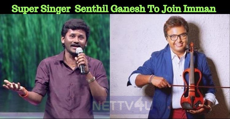 Super Singer Winner Senthil Ganesh To Croon Under Imman's Music!