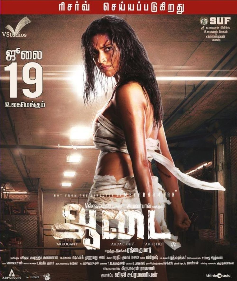 Aadai Movie Review Tamil Movie Review