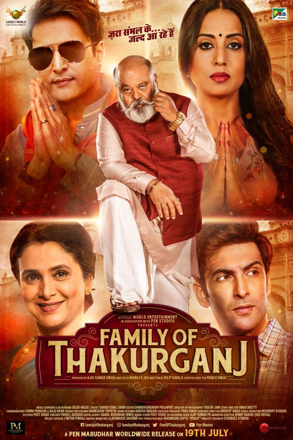 Family Of Thakurganj Movie Review