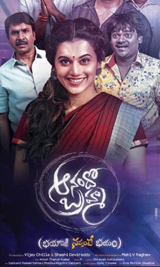Aanando Brahma Movie Review Telugu Movie Review