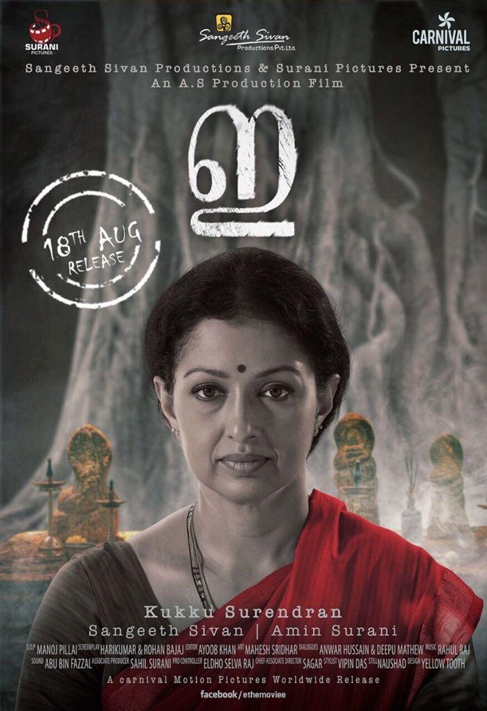 E - The Movie   Movie Review Malayalam Movie Review