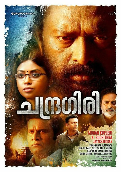 Chandragiri Movie Review Malayalam Movie Review
