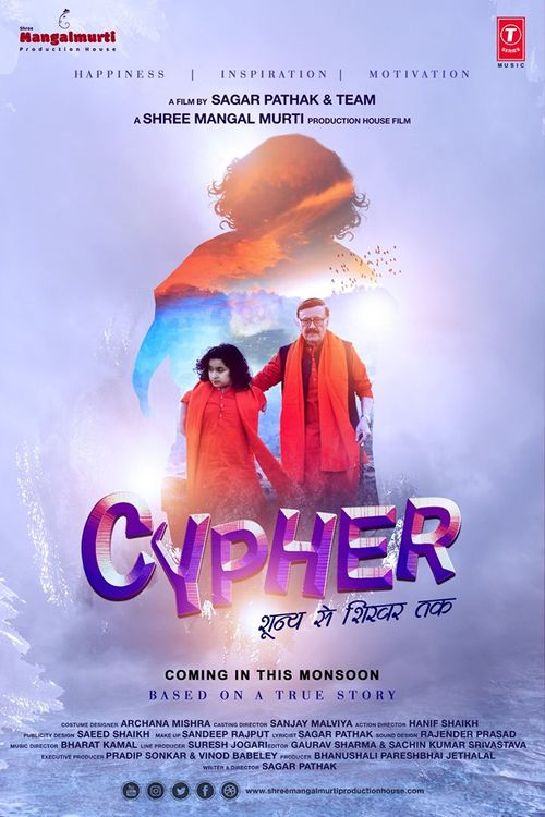 Cypher Shoonya Se Shikhar Tak Movie Review