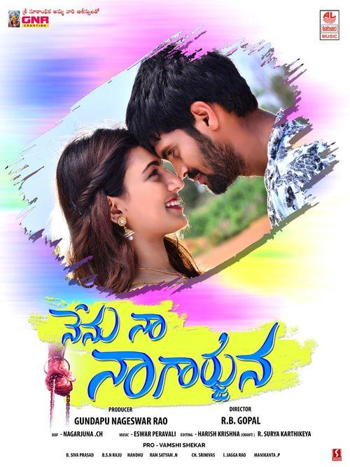 Nenu Naa Nagarjuna Movie Review