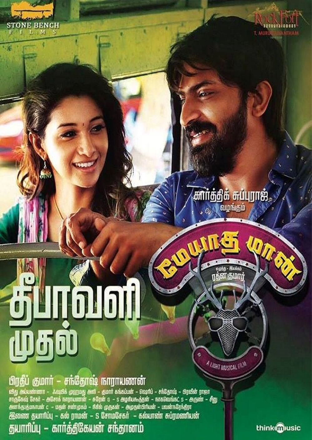 Meyaadha Maan Movie  Review Tamil Movie Review