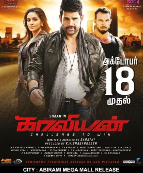 Kaaviyyan Movie Review