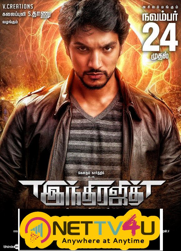 Indrajith Release Date Poster