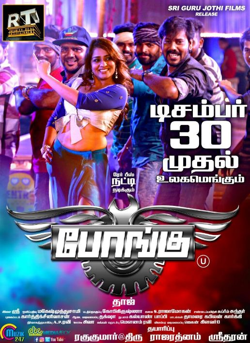 Natty's Bongu To Release On 30th December!