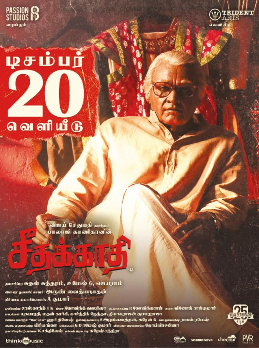Seethakaathi Movie Review Tamil Movie Review