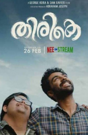 Thirike Movie Review