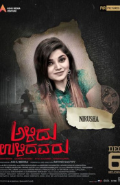 Alidu Ulidavaru Movie Review