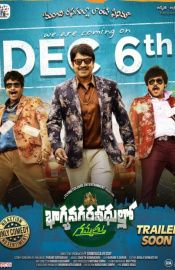 Bhagya Nagara Veedhullo Gammathu Movie Review