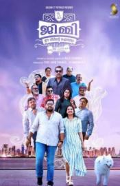 Jimmy Ee Veedinte Aishwaryam Movie Review