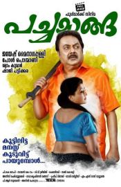 Pachamanga Movie Review