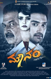 Mounam Movie Review