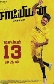 Champion Tamil Movie Review