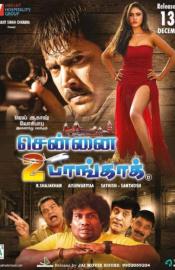 Chennai 2 Bangkok Movie Review
