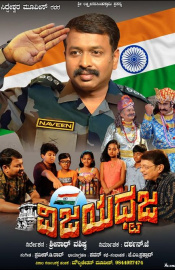 Vijayadwaja Movie Review