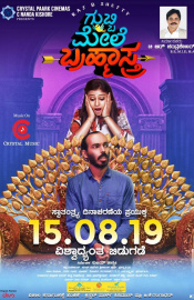 Gubbi Mele Brahmastra Movie Review