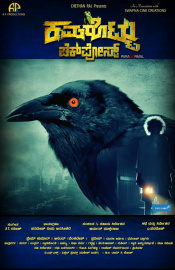 Kamarottu Checkpost Movie Review