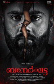 Bannerghatta Movie Review