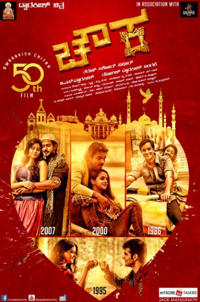 Chowka Will Hit The Screens In February!