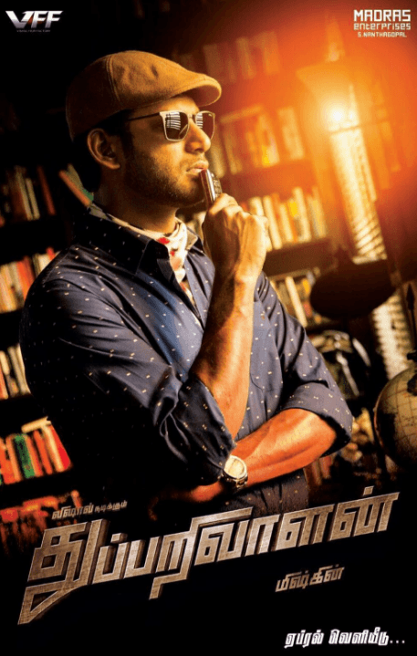 Thupparivaalan Movie Review Tamil Movie Review