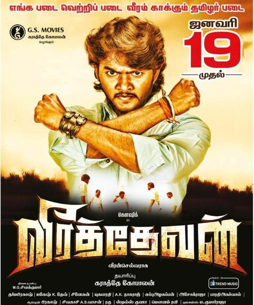 Veerathevan Movie Review Tamil Movie Review