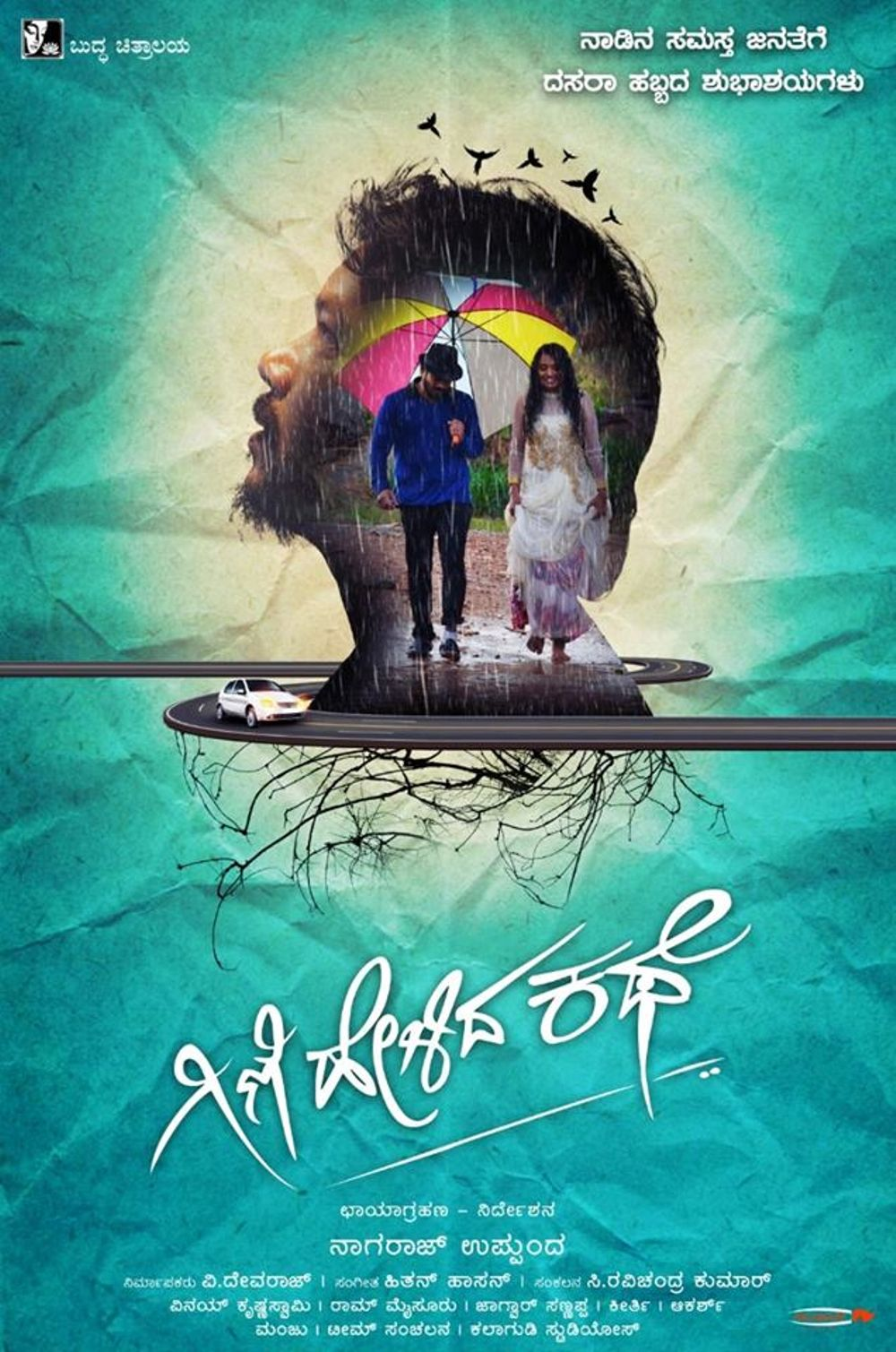 Gini Helida Kathe Movie Review