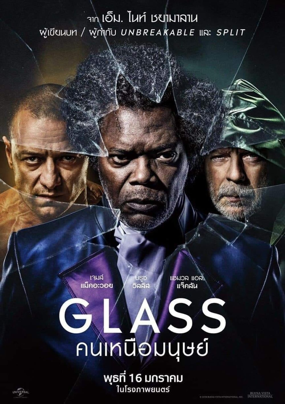Glass Movie Review English Movie Review
