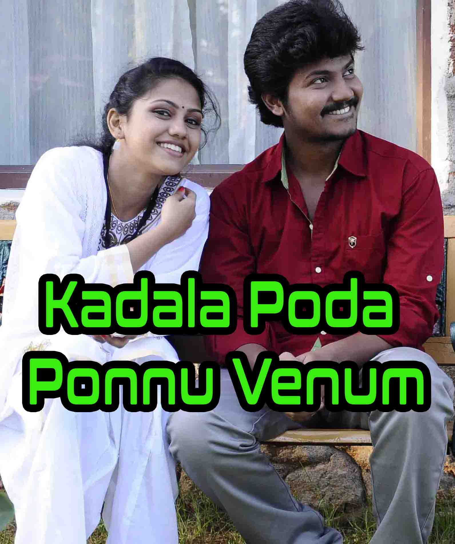 Kadala Poda Ponnu Venum Movie Review Tamil Movie Review
