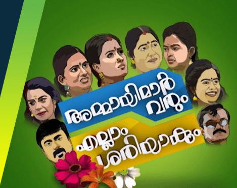Ammayimar Varum Ellam Sariyakum
