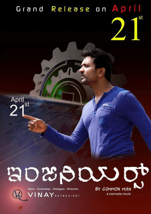 Engineers Movie Review Kannada Movie Review