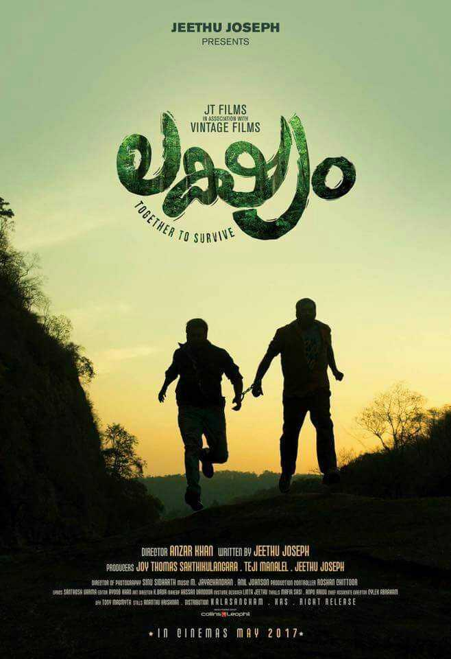 Lakshyam Movie Review Malayalam Movie Review
