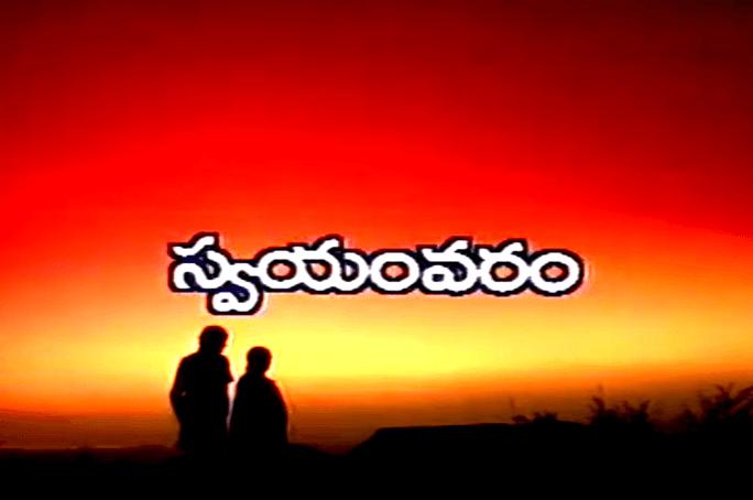 Swayamvaram Telugu
