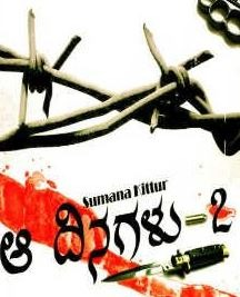 Aa Dinagalu 2 Movie Review Kannada Movie Review