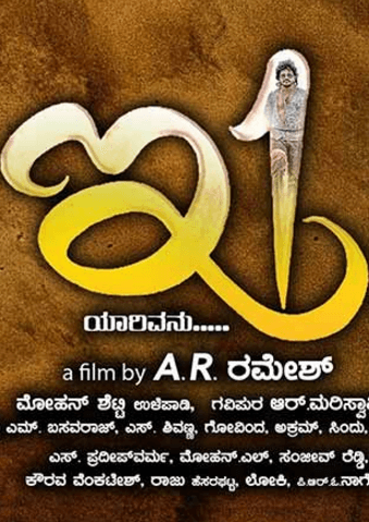E1 Movie Review Kannada Movie Review