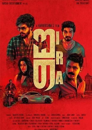 Ira Movie Review Kannada Movie Review