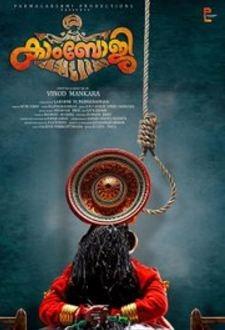 Kambhoji Movie Review Malayalam Movie Review