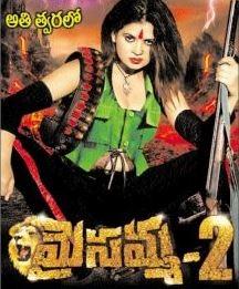 Maisamma 2 Movie Review Telugu Movie Review
