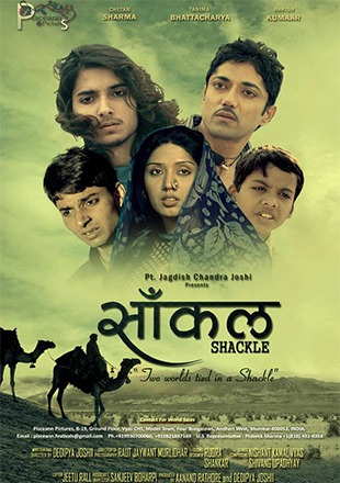 Saankal Movie Review Hindi Movie Review