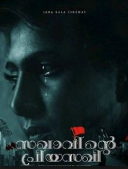 Sakhavinte Priyasakhi Movie Review Malayalam Movie Review