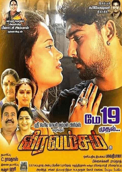 Veera Vamsam Movie Review Tamil Movie Review