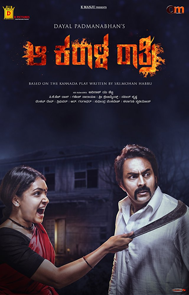 Aa Karaala Ratri Movie Review Kannada Movie Review