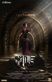 Gharga Movie Review Kannada Movie Review