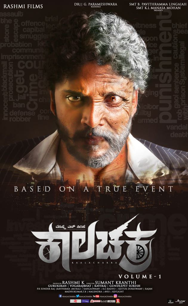 Kaalachakra Movie Review Kannada Movie Review