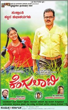 Kengulabi Movie Review Kannada Movie Review