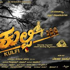 Kulfi Movie Review Kannada Movie Review